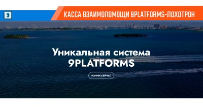 9Platfoms – мошенническая касса взаимопомощи