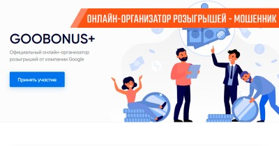 Онлайн-организатор розыгрышей от брендов – аферист