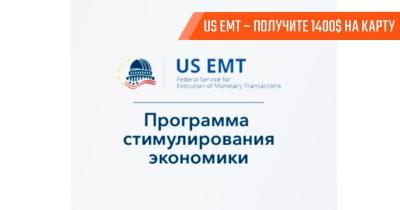 Перевод 1 400$ на карту по программе от US EMT