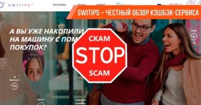 Честные отзывы и обзор кэшбек-сервиса Switips