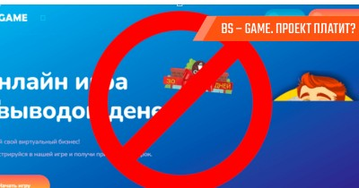 Реальные отзывы об BS – Game: платят ли участникам