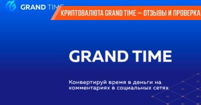 Реальные отзывы и проверка криптовалюты Grand Time