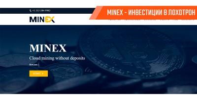 MinEx и мошеннический майнинг с разводом