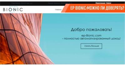 Ep Bionic: обзор и реальные отзывы