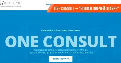 One Consult — рейтинг брокеров, который разводит читателей и шантажирует брокеров