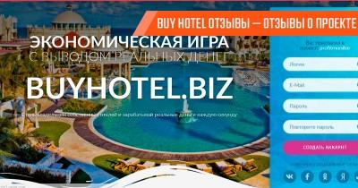 Реальные отзывы о проекте Buy Hotel