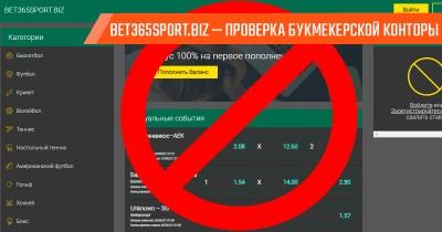 Bet365sport.biz: детальная проверка букмекера
