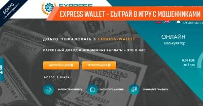 Майнинг на Express Wallet – очередное мошенничество