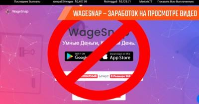Просмотр видео с оплатой на Wagesnap: а заплатит ли?