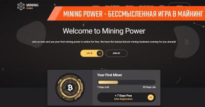 Mining Power – мошенническая игра в майнинг