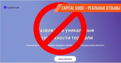 Capital Guide: детальный разбор проекта и отзывы о нем