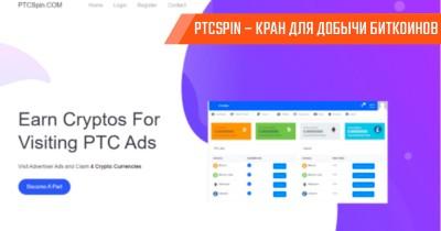 Ptcspin – сайт для добычи биткоинов с мошенническими чертами