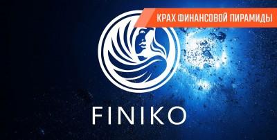 Финансовая пирамида Finiko рухнула: Доронин и другие основатели в бегах