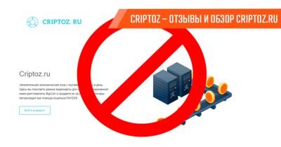 Истинные отзывы и подробный обзор criptoz.ru