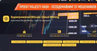 Majesty Hash – очередной псевдомайнинг от аферистов