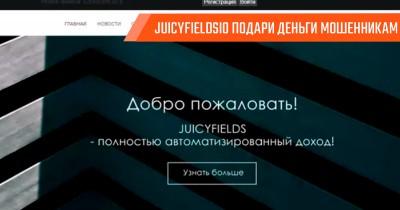 Подари свои инвестиции аферистам из Juicyfieldsio