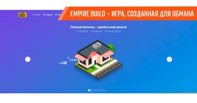 Экономическая игра Empire Build – обыкновенный обман