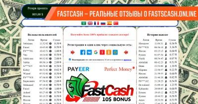 Настоящие отзывы о проекте FastCash