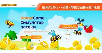 Купи виртуальную пчелу в Honeygame и продавай такой же мед