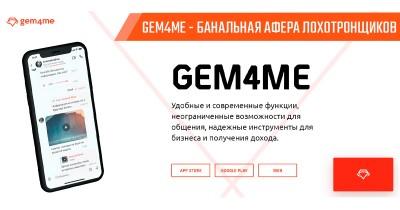 Обычный обман, точнее, Marketplace от Gem4me