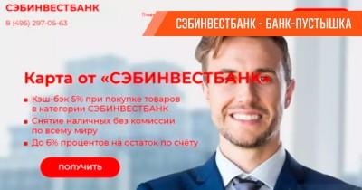 Сэбинвестбанк – мошеннический банк
