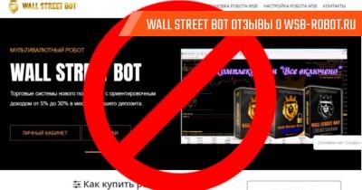 Реальные отзывы о Wall Street Bot
