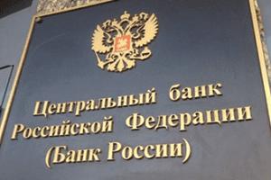 Центробанк РФ установил новый курс евро и доллара