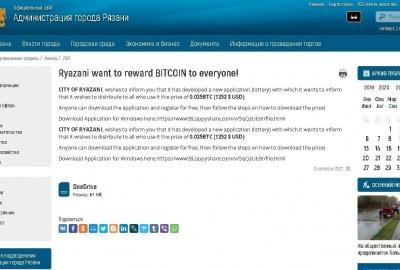 Сайт Рязанской администрации взломали для фейковой раздачи биткоинов