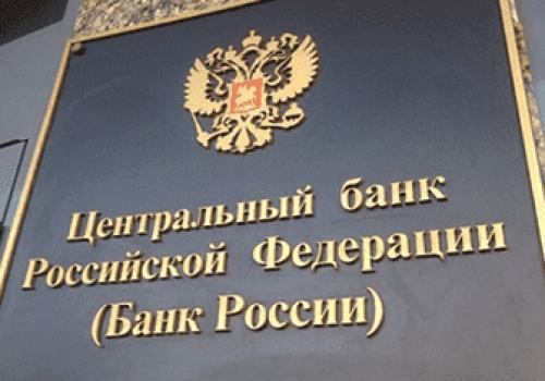 Центробанк РФ хочет блокировать счета в досудебном порядке