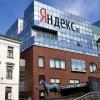 «Яндекс» возглавил топ-20 самых дорогих компаний Рунета
