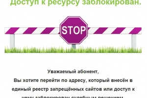 Жителям РФ заблокировали доступ к Bestсhange и ещё нескольким ресурсам о криптовалюте